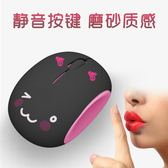 靜音無聲卡通無線滑鼠 可愛女生華碩聯想蘋果筆記本通用無線滑鼠
