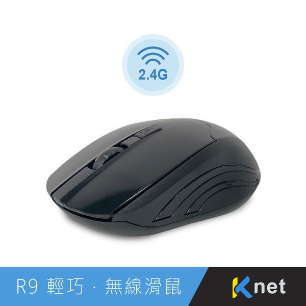 R9 2.4G無線4D光學滑鼠1600DPI開關式省電設計 無線滑鼠 無線鼠 無線光學鼠