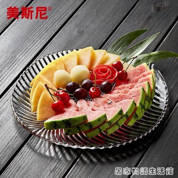 水果盤玻璃無鉛水晶果盤婚慶歐式果盆客廳糖果盤干果盤 HM 聖誕節全館免運