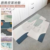 防油防水皮革廚房地墊(小45x75cm) BUNNY LIFE