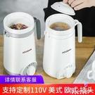 養生杯電熱水杯辦公煮粥杯熱牛奶電燉杯110V英式美式插頭 黛尼時尚精品