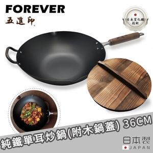 【日本FOREVER】日本製五進印系列純鐵單耳炒鍋附木製鍋蓋 36CM