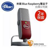 美國 Blue Raspberry 覆盆子 全裝置 USB 麥克風手機筆電 iOS、Mac 和PC 隨插即用 電容式 原廠保固二年