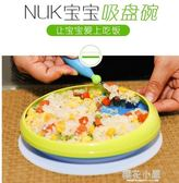 美國nuk兒童餐盤餐具寶寶吃飯訓練碗勺套裝嬰兒防摔吸盤碗輔食碗『櫻花小屋』
