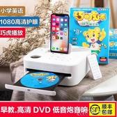 dvd高清影碟一體機evd家用vcd迷你光盤cd機播放器兒童學生英語視頻 卡卡西YYJ