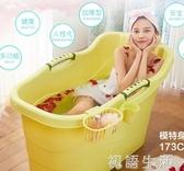 大人泡澡桶家用成人洗澡桶加厚塑料沐浴盆大號浴缸全身洗澡盆 初語生活