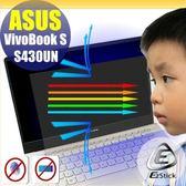 ® Ezstick ASUS S430 S430UN 防藍光螢幕貼 抗藍光 (可選鏡面或霧面)