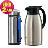 超值2入★象印★1.9L手提式保溫瓶 SH-HB19 + 2.0L真空保溫保冷瓶 SF-CC20