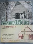 【書寶二手書T7/建築_WFD】我家房子160歲-住在德國‧童話‧屋_胡湘玲