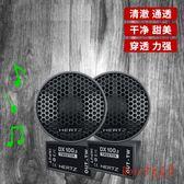 車載高音頭高音仔汽車音響喇叭發燒級絲膜高音改裝喇叭LXY3463【Rose中大尺碼】