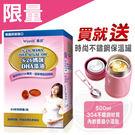 植物性DHA補充,從孕育胎兒開始 ※贈品數量有限,送完為止
