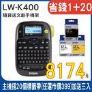 【任選20入市價399加送3入↘8174元】EPSON LW-K400 家商用行動可攜式標籤機
