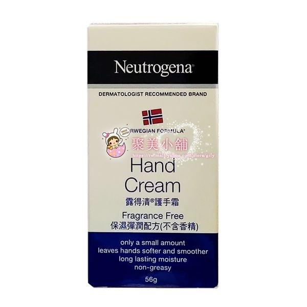 露得清 Neutrogena 護手霜(不含香精) 56g 保濕彈潤配方 新包裝 【聚美小舖】