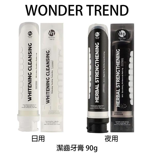 WONDER TREND 潔齒牙膏90g 日用白管 / 夜用黑管