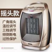 TCL取暖器家用浴室小太陽省電暖氣節能辦公室暖風機迷你電暖器暖風機暖風機【非凡】