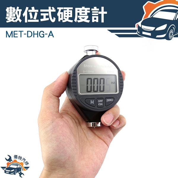 『儀特汽修』數位式硬度計 邵氏橡膠硬度表 泡棉塑料 金屬型 便攜式測試儀 A/C/D型 MET-DHG-A