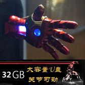 隨身碟閃存盤32GB優盤創意生日禮物U盤iron送男生實用禮物 【店慶8折促銷】