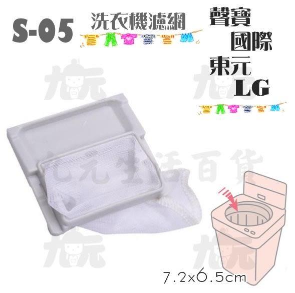 【九元生活百貨】S-05 洗衣機濾網/聲寶.國際.東元.LG 棉絮袋 洗衣機濾袋