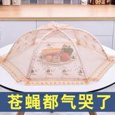 餐桌蓋菜罩飯菜食物罩家用防蚊防塵剩菜罩長方形可摺疊碗罩遮菜傘WY尾牙 限時鉅惠
