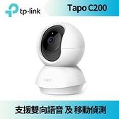 TP-LINK Tapo C200 旋轉式家庭安全防護 Wi-Fi 攝影機 【原價 999 ▼現省$ 150】
