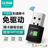 無線網卡 達而穩無線網卡臺式機電腦WiFi接收器USB網絡連接器免驅動360筆記本上網外置發 童趣
