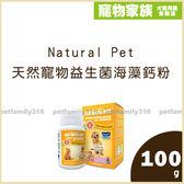 寵物家族- Natural Pet天然寵物益生菌海藻鈣粉100g