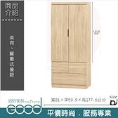 《固的家具GOOD》188-002-AG 凱薩原切橡木3×6尺衣櫥【雙北市含搬運組裝】