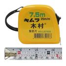 【奇奇文具】木村 LS7525 7.5M×25mm 魯班尺