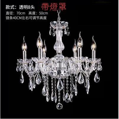 美術燈 歐式水晶吊燈飾客廳餐廳現代簡約LED蠟燭臥室奢華-不含光源(透明8頭帶燈罩)