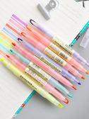 熒光標記筆糖果色一套8支雙頭記號筆