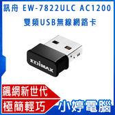 【3期零利率】全新 EDIMAX 訊舟 EW-7822ULC AC1200 雙頻USB無線網路卡
