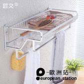 置物架/太空鋁壁掛浴室浴巾架毛巾架免打孔 網籃雙桿掛件【歐洲站】
