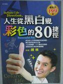 【書寶二手書T1/財經企管_JNJ】人生從黑白變彩色的80捷徑_蔣林