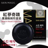 韓國 Skin Magic 紅蔘奇蹟黑頭粉刺滅除竹炭皂 洗臉皂 (100g) 【櫻桃飾品】【27217】