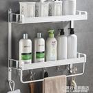 衛生間置物架壁掛架免打孔鋁合金掛墻上洗手間廁所浴室收納打孔式 NMS名購新品