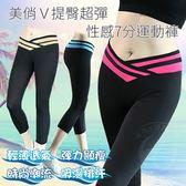 美俏V提臀超彈性感7分運動褲