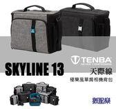 數配樂 TENBA 天際線 Skyline13 極簡 單肩 相機背包 相機包 側背包 開年公司貨 Skyline 攝影背包