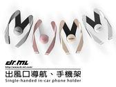 『駒田部屋』現貨秒寄【正AutoBot 二代】M型簡約 類金屬質感 出風口  iPhone7 plus S7  非鋁合金 駒典