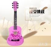 30寸 民謠吉他 30寸彩琴 初學者新手木創意吉他 童旅行練習小吉 PA6718『男人範』