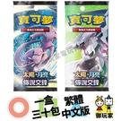 現貨 第四彈 傳說交鋒 寶可夢卡牌 PTCG 繁體中文版 送卡套