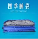 睡袋 戶外成人秋冬四季加厚保暖午休露營雙人室內四季棉睡袋 HH359【極致男人】