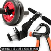 調節握力器(10~60KG)+手控式煞車健腹輪+仰臥起坐器-3件組.健腹機健腹器緊腹輪