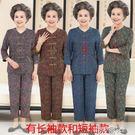 歲中老年人女裝夏裝套裝長袖老人衣服奶奶短...