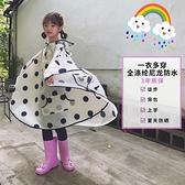 兒童雨衣 女童男童輕薄中童大童小學生雨披防水斗篷式【免運】