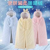 披風 嬰兒披風斗篷純棉男女寶寶加厚保暖風衣服外出服包衣春秋冬季用品 怦然心動