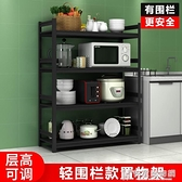 廚房置物架落地式多層置物架烤箱家用雜物夾縫收納架黑色儲物貨架 NMS 快意購物網