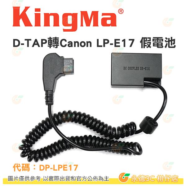 KingMa D-TAP轉Canon LP-E17 假電池 公司貨