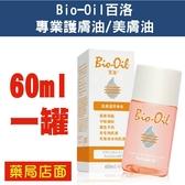 Bio-Oil百洛 專業護膚油/美膚油 60ml 元氣健康館