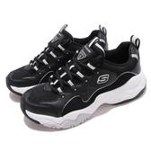 Skechers D Lites 3.0 黑 白 代言人款 黑白 老爹鞋 男鞋 復古運動鞋 【PUMP306】 999878BKW
