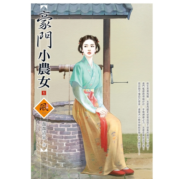 豪門小農女(1)